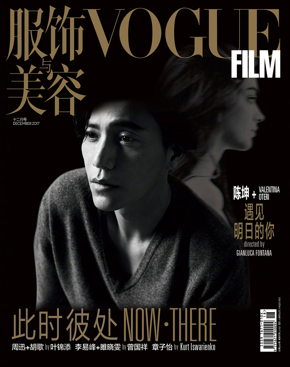 Chen Kun - Vogue China Film