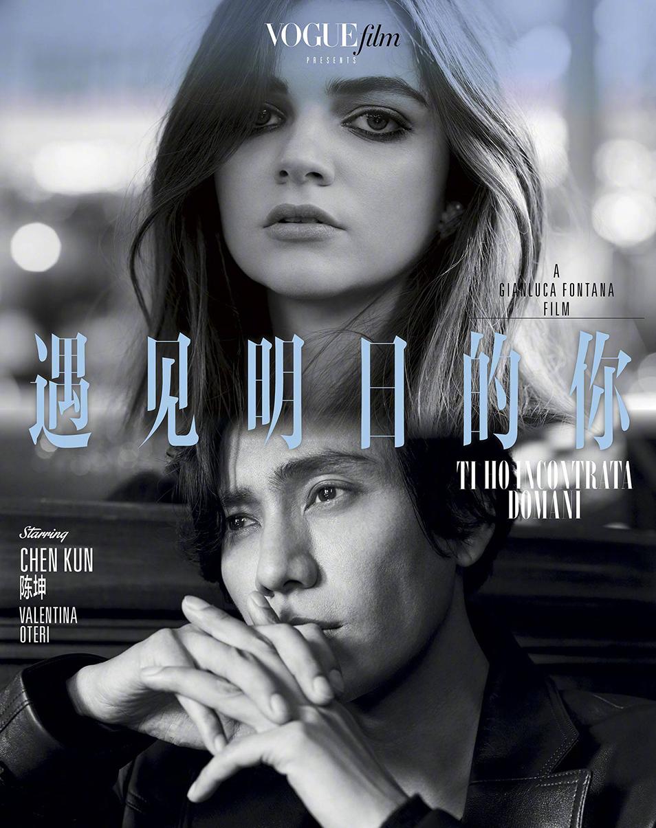 Vogue China poster